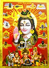 Lord Shiva Family With Shiva lingam Poster/ Reprint Hindu God Picture with Golden Foil (Unframed : Size 5