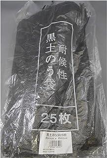 モリリン 耐候性黒土のう袋 25枚束 48㎝×62㎝ 使用目安3年