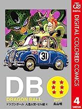 表紙: DRAGON BALL カラー版 人造人間・セル編 4 (ジャンプコミックスDIGITAL) | 鳥山明