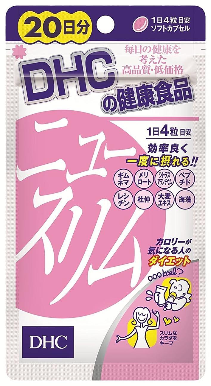 圧縮つぶやき肉屋DHCニュースリム 80錠