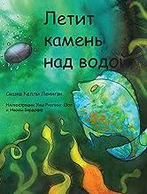 Летит камень над водой (Russian Edition)