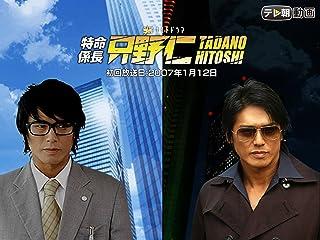 特命係長 只野仁(2007)