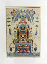 jewish home blessing wall art
