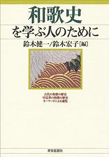 和歌史を学ぶ人のために
