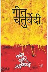 Savant Anti Ki Ladkiyan - Hindi Paperback