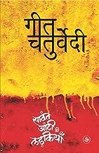 Savant Aunty Ki Ladkiyan (Hindi Edition)
