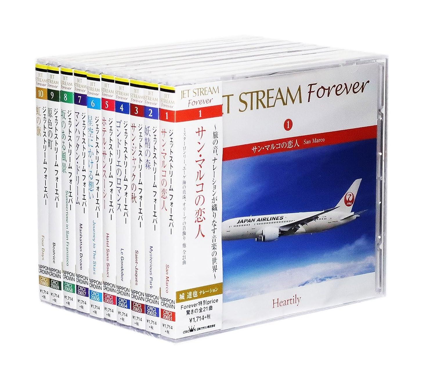 国勢調査露文言ジェットストリーム FOREVER CD全10枚組セット (収納ケース付) セット