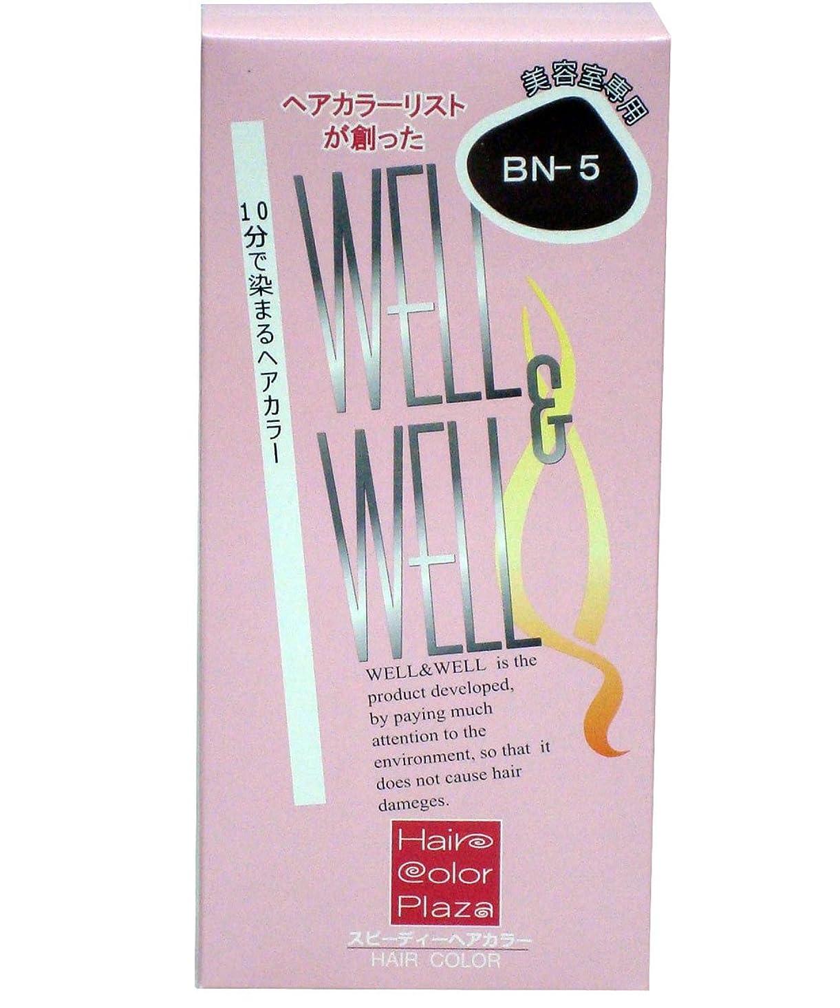 緊張する作ります種類【美容室専用】 ウェル&ウェル スピーディヘアカラー ナチュラルブラウン BN-5