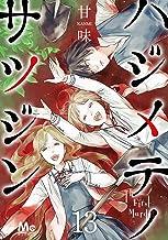 ハジメテノサツジン 13 (マーガレットコミックスDIGITAL)