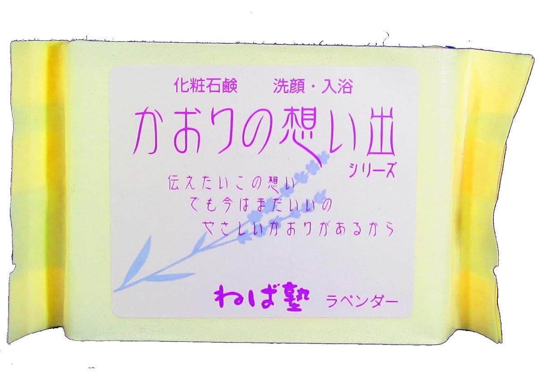 輝くベスビオ山忌避剤ねば塾 化粧石けん かおりの想い出 ラベンダー90g 5個セット