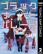 表紙: ブラックナイトパレード 2 (ヤングジャンプコミックスDIGITAL) | 中村光