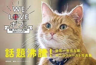 WE LOVE ボブ!: 映画「ボブという名の猫」公式フォトブック
