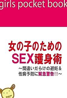 女の子のためのSEX護身術~間違いだらけの避妊&性病予防に緊急警告!!~ 女の子のためのSEX護身術~間違いだらけの避妊&性病予防に緊急警告!!~