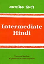 Intermediate Hindi: Madhyamik Hindi (English and Hindi Edition)