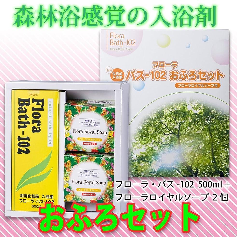 マカダムラジカル素子【純正品】フローラ?バス-102 おふろセット