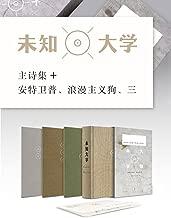 未知大学  套装(主诗集+安特卫普+浪漫主义狗+三)