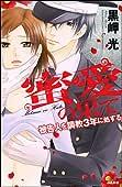 蜜愛の果て 被告人を調教3年に処する (ぶんか社コミックス S*girl Selection)
