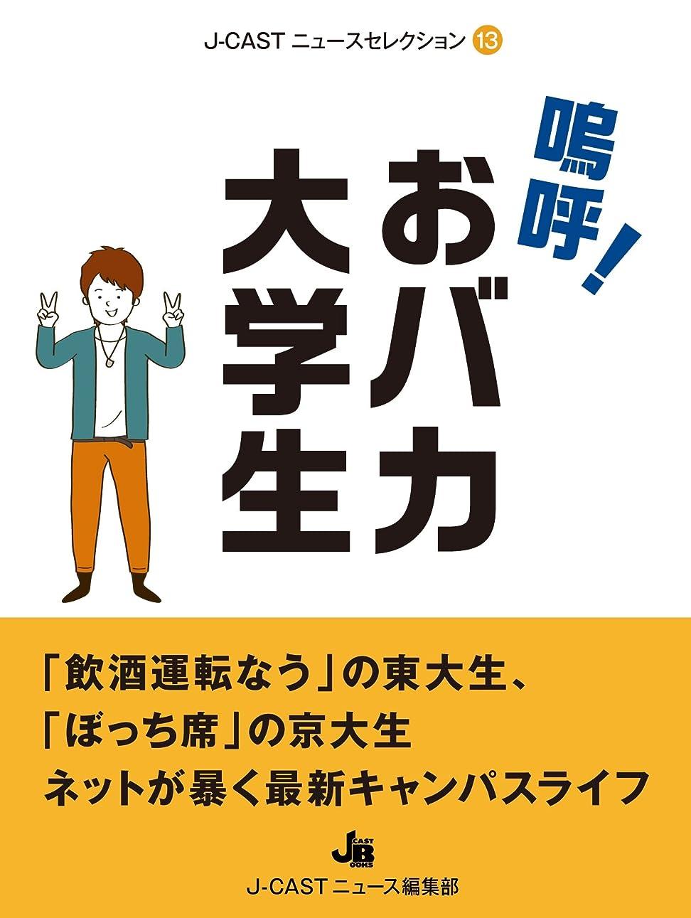 テレビ局設計フォーカス嗚呼!おバカ大学生