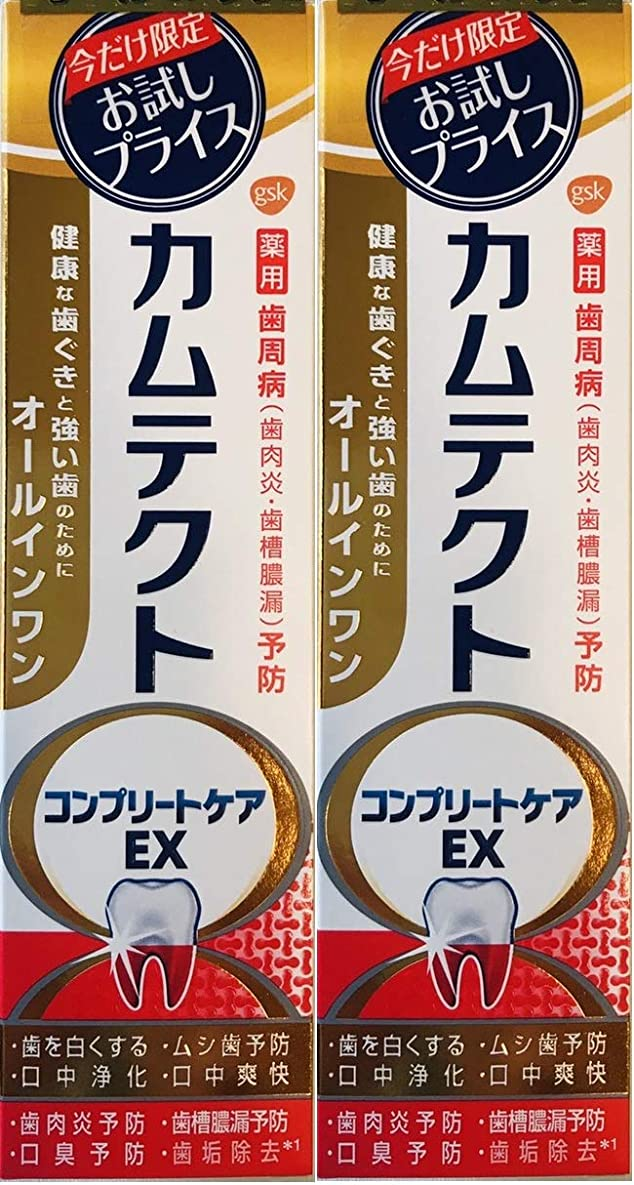 薬を飲む海嶺ゼロ【まとめ買い2個】カムテクトコンプリートケアEX