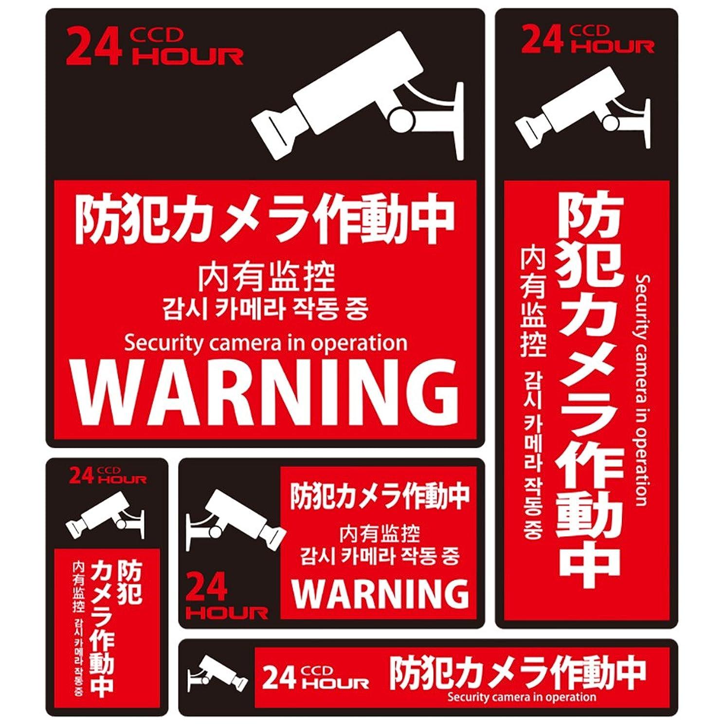 レポートを書く本当のことを言うとポスト印象派24時間防犯カメラ作動中(赤/黒)バージョン レギュラーサイズ 5枚シートセット SS-003 SS-003