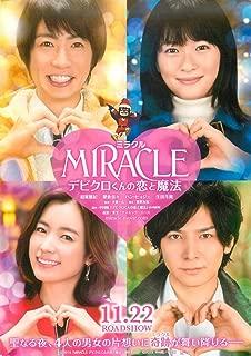 相葉雅紀『MIRACLE デビクロくんの恋と魔法』試写状