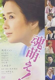 魂萌え! [DVD]