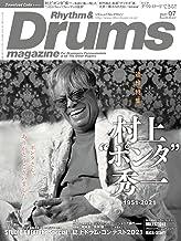 """Rhythm & Drums magazine (リズム アンド ドラムマガジン) 2021年 7月号 (追悼特集:村上""""ポンタ""""秀一)"""