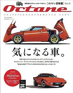 Octane日本版 Vol.11 (BIGMANスペシャル)
