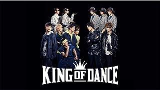 ドラマ『KING OF DANCE』無料動画!フル視聴を見逃し配信で!第1話から最終回・再放送まとめ