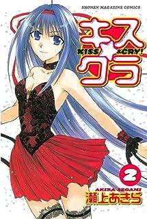 キス☆クラ(2) (週刊少年マガジンコミックス)