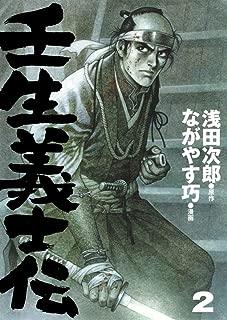 壬生義士伝 2 (ホーム社書籍扱コミックス)