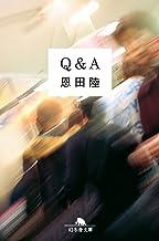 表紙: Q&A | 恩田陸