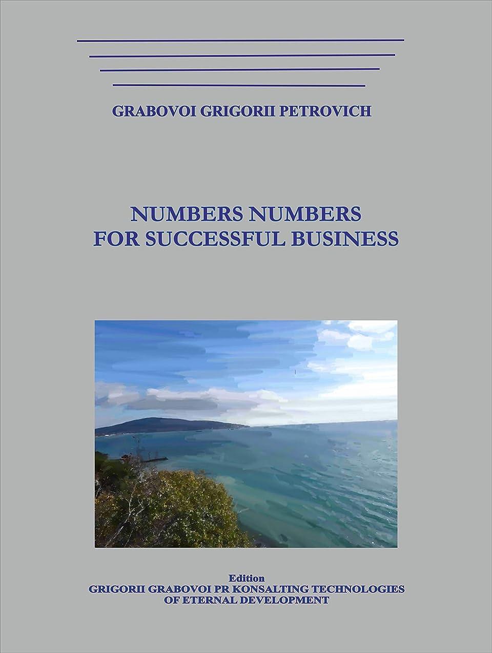 最少エピソードくそーNumbers for successful business (English Edition)