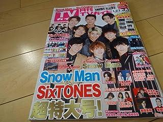 月刊TVガイド 2020.3 SnowMan SixTONES V6NEWS King&PrinceジャニーズWEST SexyZoneTravisJapanHiHiJetsな...