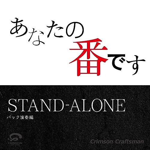 STAND-ALONE 「あなたの番です」主題歌(バック演奏編)