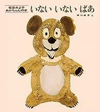 いないいないばあ (松谷みよ子 あかちゃんの本)
