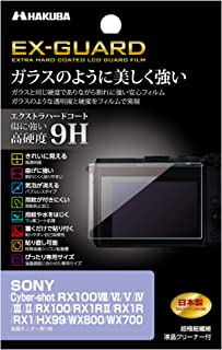 HAKUBA デジタルカメラ液晶保護フィルム EX-GUARD 高硬度9H SONY Cyber-shot RX100VII/VI/V/RX1R/HX99/WX800専用 EXGF-SCRX100M7