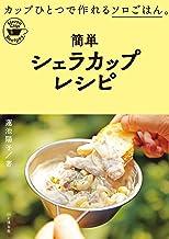 表紙: 簡単シェラカップレシピ | 蓮池 陽子