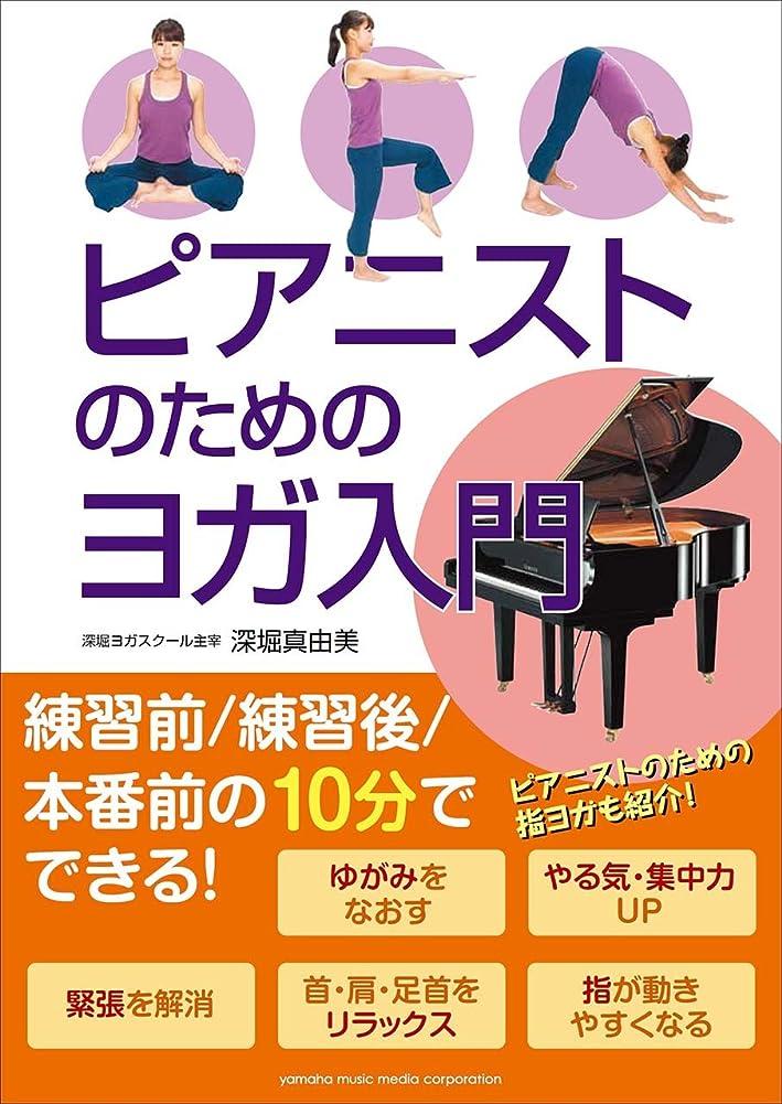 驚かすタイムリーな楽なピアニストのためのヨガ入門