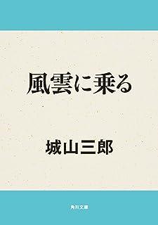 風雲に乗る (角川文庫)