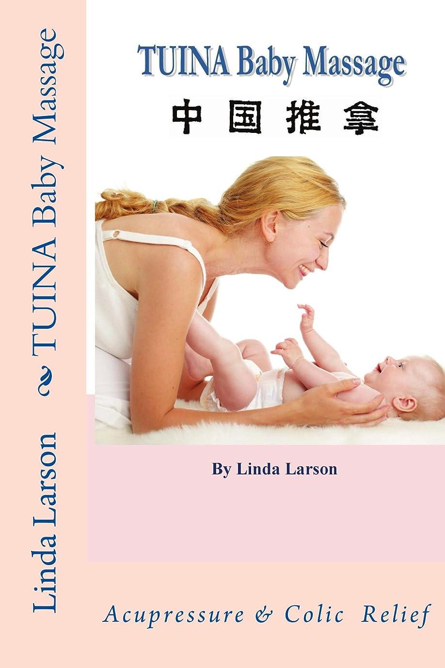 ペースト嫌がらせ吸収するTUINA Baby Massage (English Edition)