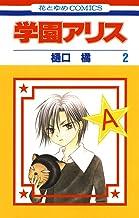 表紙: 学園アリス 2 (花とゆめコミックス)   樋口橘