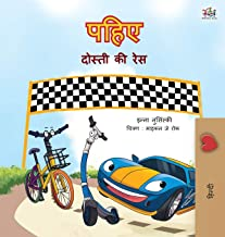 The Wheels -The Friendship Race (Hindi Book for Kids) (Hindi Bedtime Collection) (Hindi Edition)