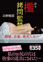 表紙: 檻【拷問監禁】 新妻、若妻、熟夫人を… (フランス書院文庫) | 北野 剛雲