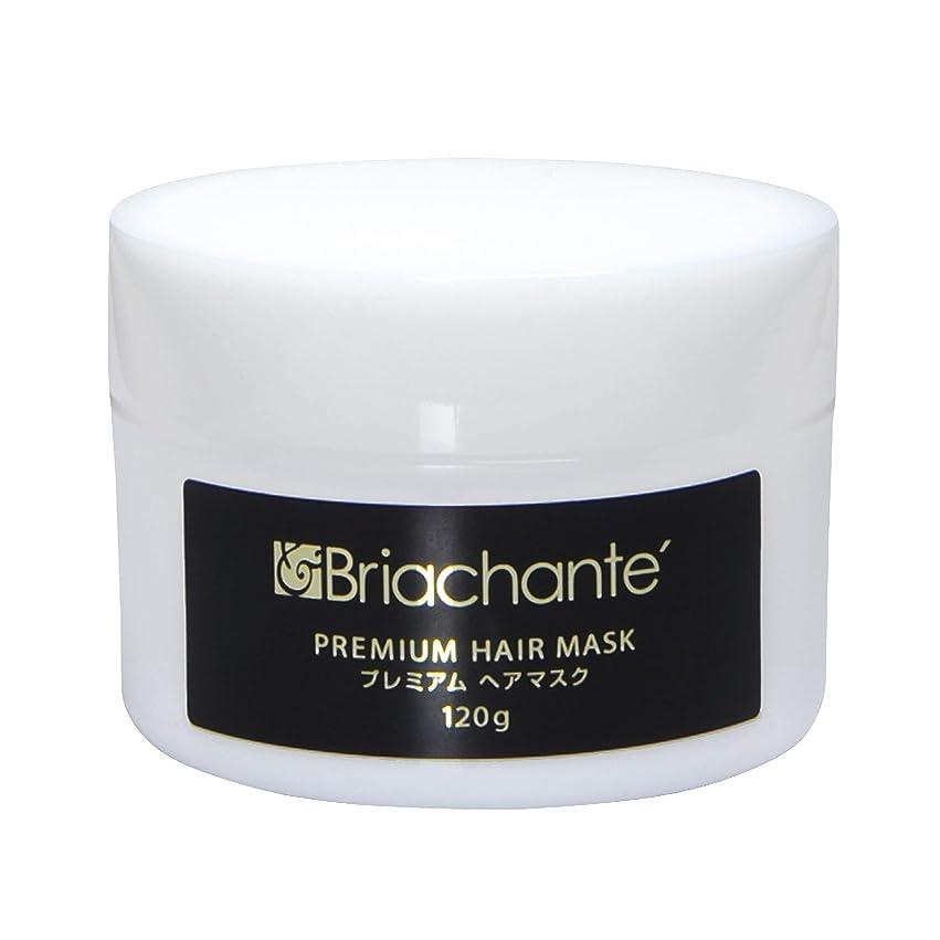 密接に同様に意図するブリアシャンテ プレミアムヘアマスク <頭髪用保湿パック> 120g
