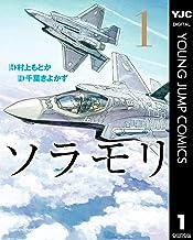 表紙: ソラモリ 1 (ヤングジャンプコミックスDIGITAL) | 千葉きよかず