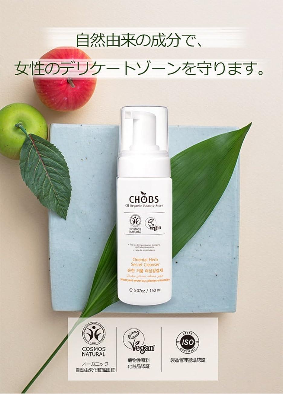 不毛びっくりした正しいオーガニック清潔ケアクレンザー 天然化粧品 韓国コスメ 低刺激