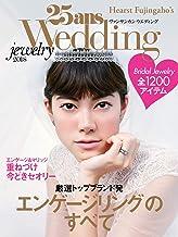 表紙: 25ans Wedding ヴァンサンカンウエディング ジュエリー2018 (2017-11-07) [雑誌] | ハースト婦人画報社