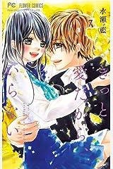 きっと愛だから、いらない(7) (フラワーコミックス) Kindle版