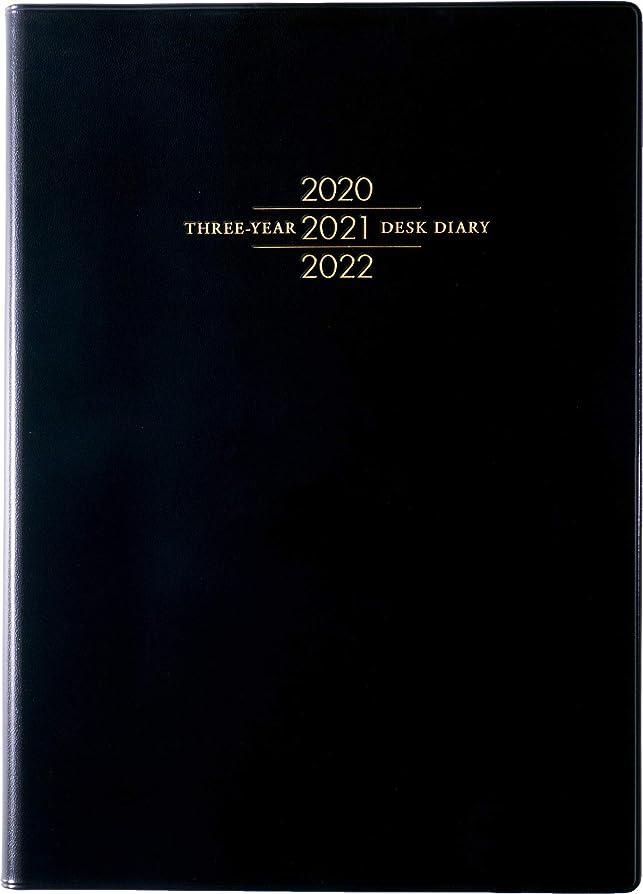 誠意ゼロ必要高橋 手帳 2020年 B5 3年ビジネス日誌 黒 No.59 (2020年 1月始まり)